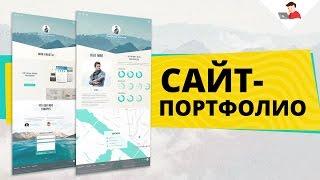 Сайт-портфолио — выпускной проект