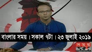 বাংলার সময়   সকাল ৭টা   ২৩ জুলাই ২০১৯   Somoy tv bulletin 7am   Latest Bangladesh News