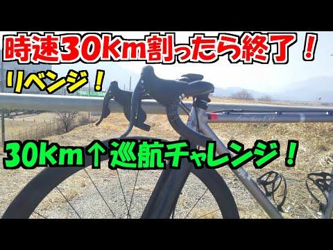 【GoProHERO7 Black 購入で画質大幅UP👊】Fuji Feather CX+ 時速30km巡航チャレンジ!【リベンジ】ロードバイク  潰瘍性大腸炎