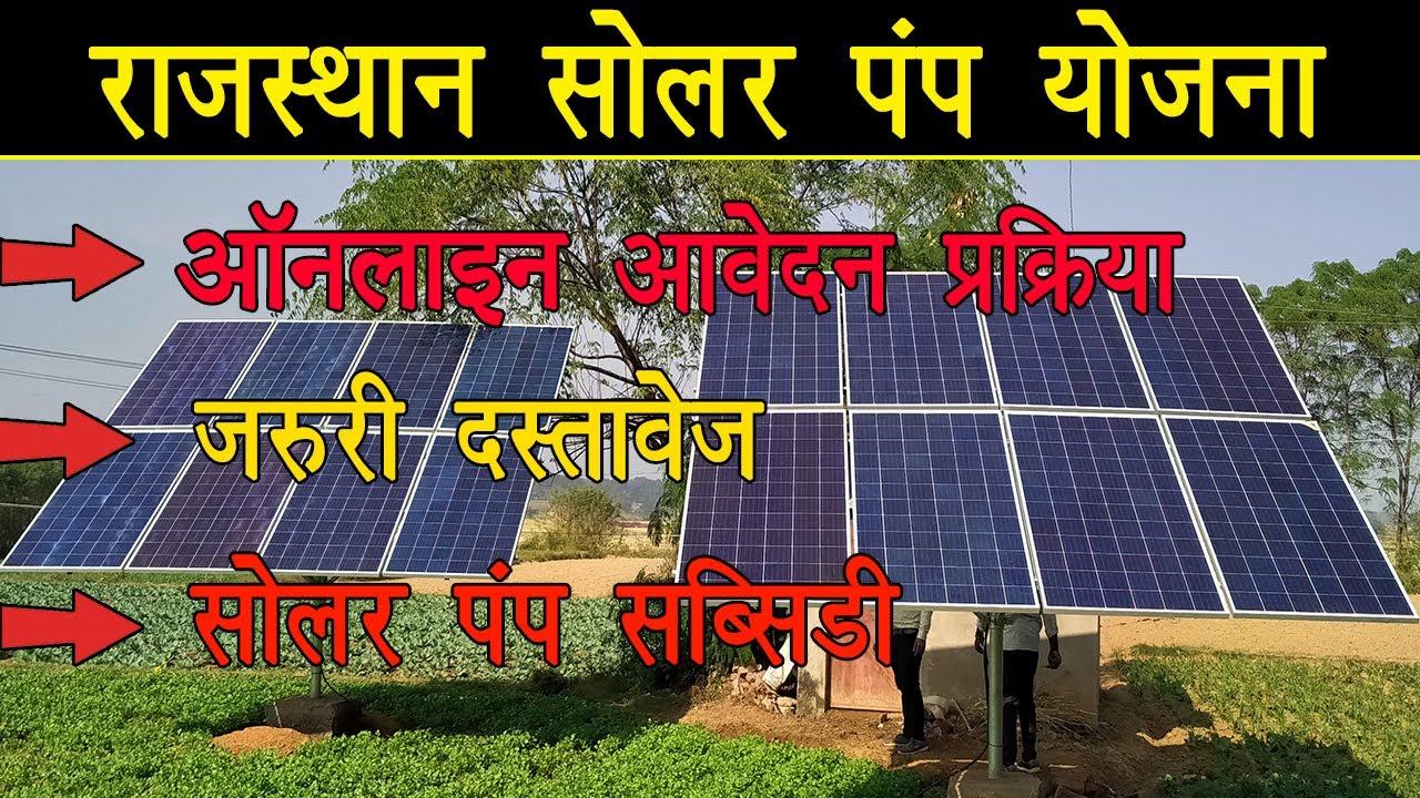 राजस्थान सोलर पंप योजना | Mukhyamantri Solar ...