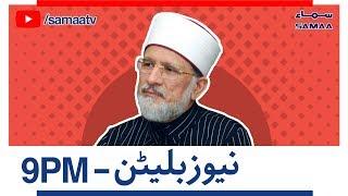 Samaa Bulletin - 9PM - 21 October 2018