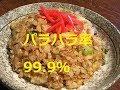 「パラパラ炒飯」作り方 の動画、YouTube動画。