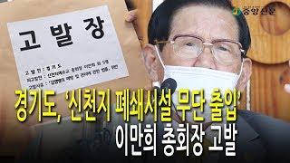 [영상] 경기도, '신천지 폐쇄시설 무단 출입' 이만희…