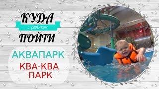 КУДА ПОЙТИ С РЕБЕНКОМ - ВСЯ ПРАВДА об АКВАПАРК КВА КВА ПАРК москва для детей
