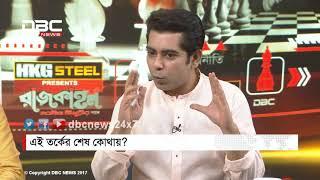 ষোড়শ সংশোধনী  নিয়ে তর্কের শেষ কোথায়? || রাজকাহন || Rajkahon 1 || DBC NEWS 28/08/17
