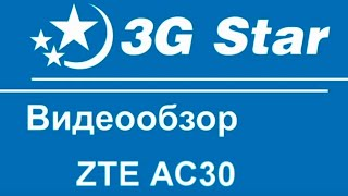Обзор 3G модема ZTE AC30 3GStar
