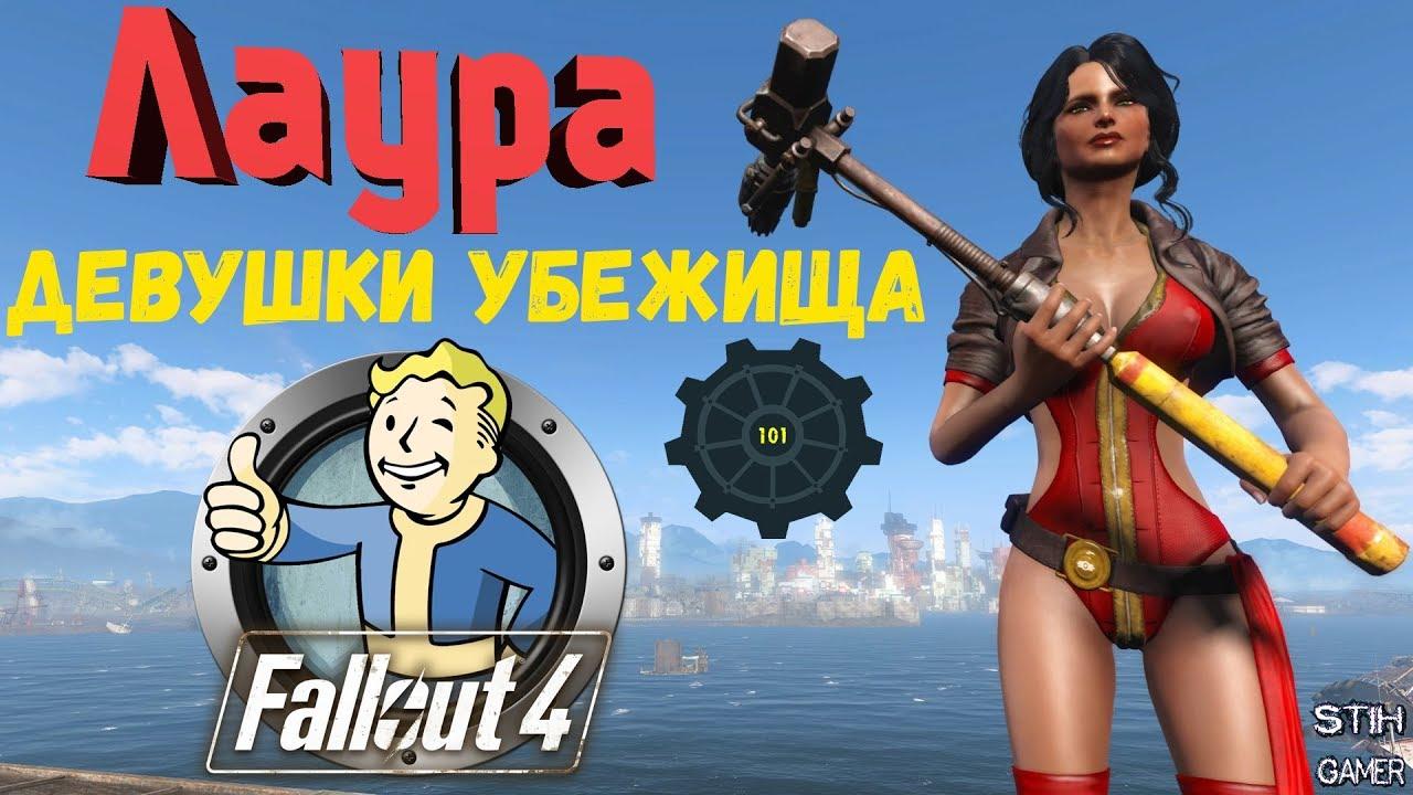 Fallout 4: Девушки убежища Лаура и Жасмин   skyrim моды девушками