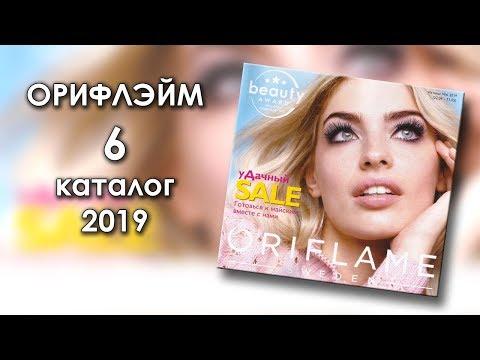 Каталог 6 2019 Орифлэйм Украина