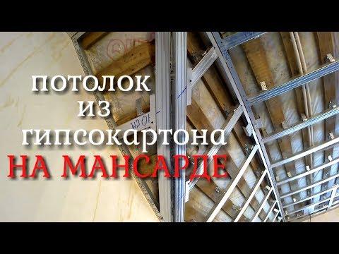 Потолок из гипсокартона на мансарде.Как сделать внутренние и наружние углы?