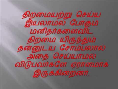 வாழ்வியல் சிந்தனை vaazhviyal sinthanai
