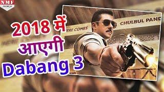 Dabang 3 का हुआ ऐलान, Eid 2018 पर Release होगी Film