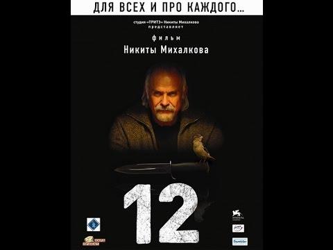 Двенадцать (2007) фильм