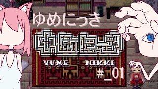 【ゆめにっき】超有名フリーゲームやってみた【#01】