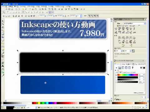 Inkscapeでバナーを作成する方法