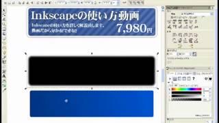 Inkscapeでバナーを作成する方法