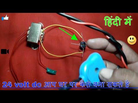 24 VOLT DC आप कैसे घर पर बना सकते है HOW TO MAKE 24 VOLT DC AT HOME IN HINDI