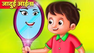 जादुई आईना की मदद   Magical Mirror's Help   Hindi Kahaniya for Kids   Moral Stories for Kids