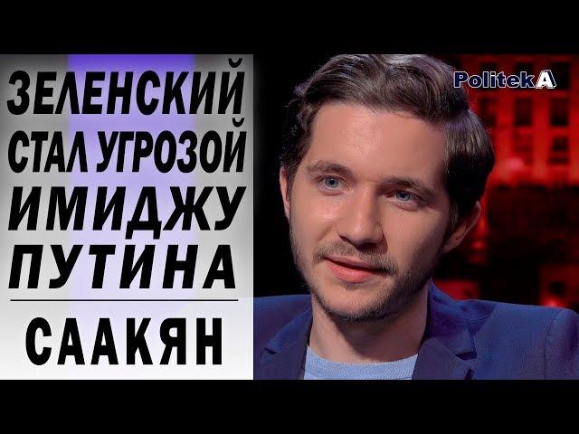 Зеленский загоняет Путина в ловушку. Саакян о виртуальном общении президентов Украины и России