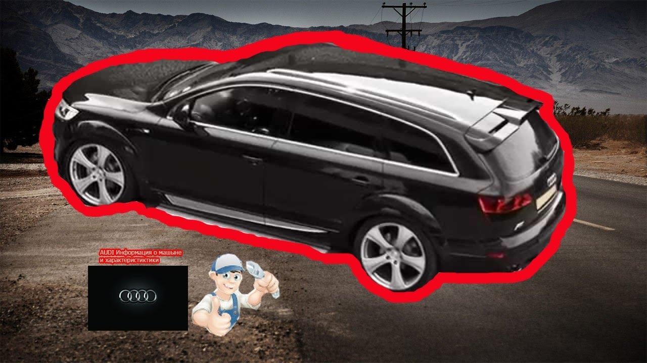 Audi Q7 отличный кроссовер, но содержать его не просто!