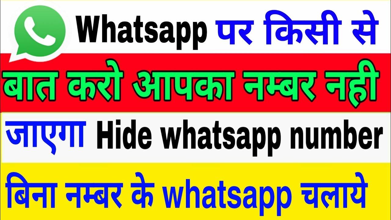 Apna whatsapp number kaise chupaye    whatsapp pe number hide kaise kare    hide whatsapp number