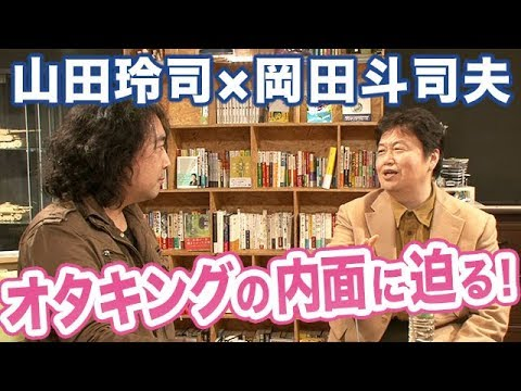 #06『岡田斗司夫にキラークエスチョン』山田玲司のヤングサンデー第6回