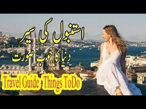 Istanbul turkey | Turkey Istanbul city tour | Turkey Istanbul Nightlife | Turkey Istanbul Vlog HD