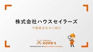 日本最大級の不動産・住宅情報サイトLIFULL HOME'Sが、新築一戸建て各社...