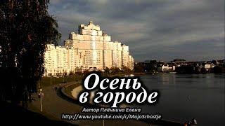Планета Земля. Европа. Осенний Минск. Planet Earth. Europe. Autumn Minsk