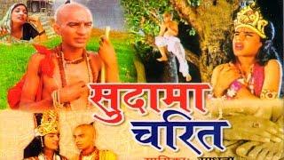 Dehati Kissa - Sudama Charitr || सुदामा चरित्र || Singer Sadhna Trimurti cassette