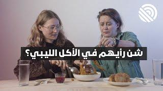 شن رأيهم في الأكل الليبي؟