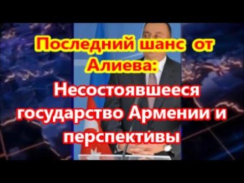 Последний шанс  от Алиева: Несостоявшееся государство Армении и перспективы
