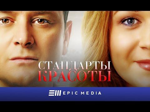 Стандарты красоты (1-2 сезон)