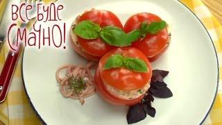 Фаршированные помидоры. Летние закуски от Игоря Мисевича