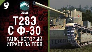 Т-28Э с Ф-30 - Танк, который играет за тебя №20- от DNIWE [World of Tanks]