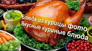 Блюда из курицы фото/Вкусные куриные блюда