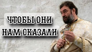 Любой город может рухнуть, за грехи живущих в нем. Протоиерей  Андрей Ткачёв.