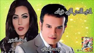 ايش السر الي فيك....اسماء المنور و محمد الجبالي (( Muwafaq Al Fadi ))