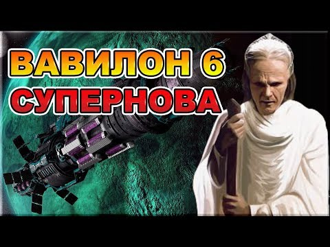 Вавилон 6. Супернова | фанатский аудио сериал