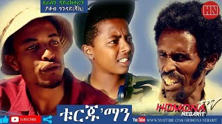 HDMONA - ቱርጂ'ማን ብ ያቆብ ዓንዳይ Turjuman by Yakob Anday - New Eritrean Comedy 2019