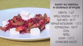 Салат из свеклы и соленых огурцов / Салат из свеклы / Салат с солеными огурцами / Салат с сыром фета