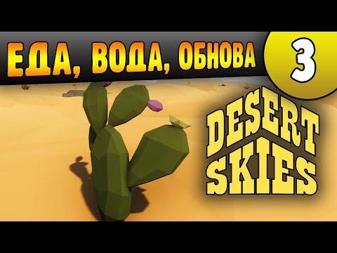 Еда, Вода и Первая обнова | 03 | Desert Skies прохождение