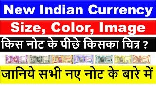 New Indian Currency Rupees Note Color, Size, Back side / Rs 10, 20, 50, 2000, 500, 100, 200 Note
