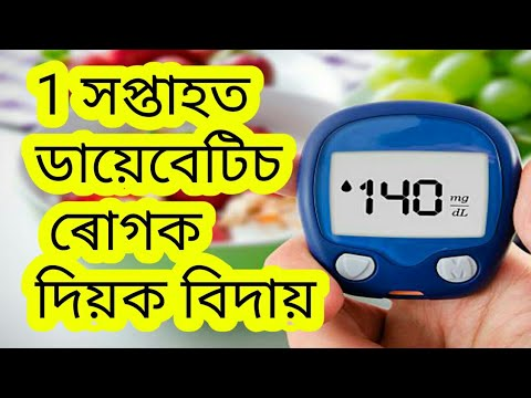 ডায়েবেটিচ ৰোগক 1 সপ্তাহত দিয়ক বিদায় ।। How to control diabetics // home remedies for diabetics