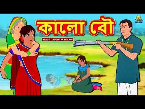 কালো বৌ - Rupkothar Golpo | Bangla Cartoon | Bengali Fairy Tales | Koo Koo TV Bengali