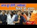 आज दूर होगी 'ayodhya' फैसले की अड़चन!  | UP Tak