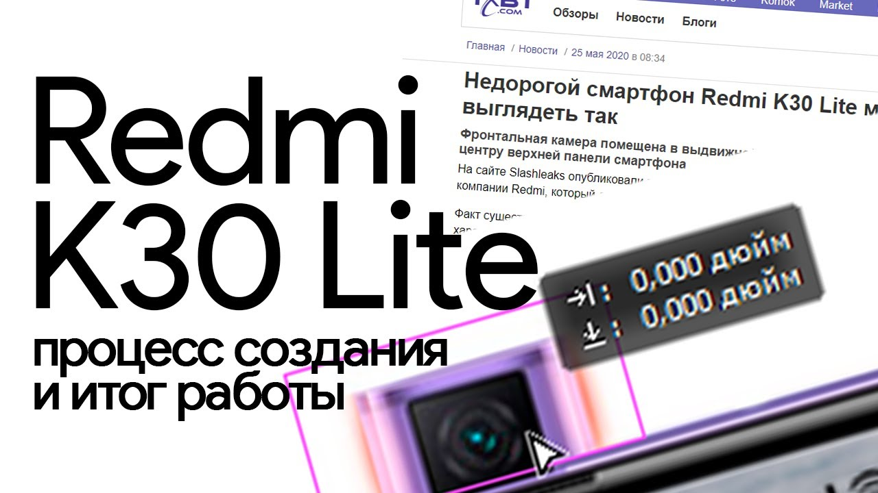 REDMI K30 LITE ИЛИ КАК ОБМАНУТЬ IXBT - YouTube
