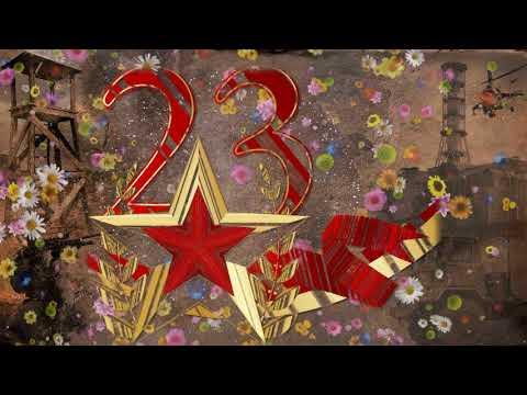 Фон для видеомонтажа Поздравление с 23 февраля Футаж