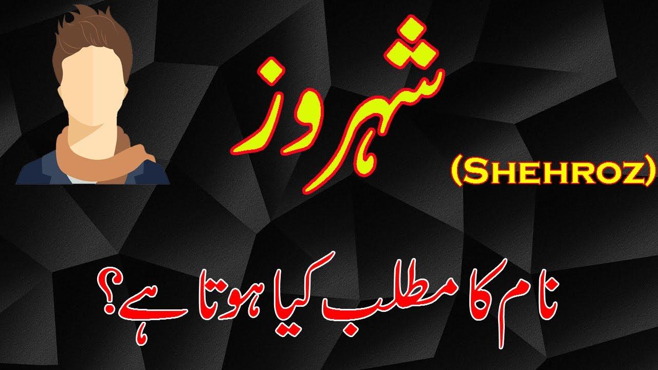 Arish Name Meaning in Urdu & Hindi   Arish Naam Ka Matlab Kya Hai عریش نام  کے معنیٰ
