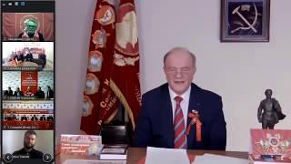 Всероссийская маевка 2020 Г А Зюганов рассказал о СК КПРФ и МФК КПРФ