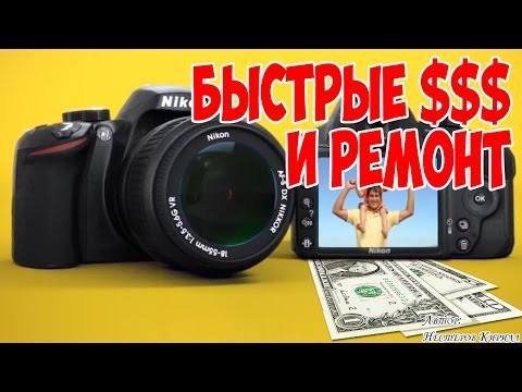 7500 руб. быстрых денег с Nikon D3200